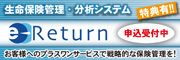 e-Return