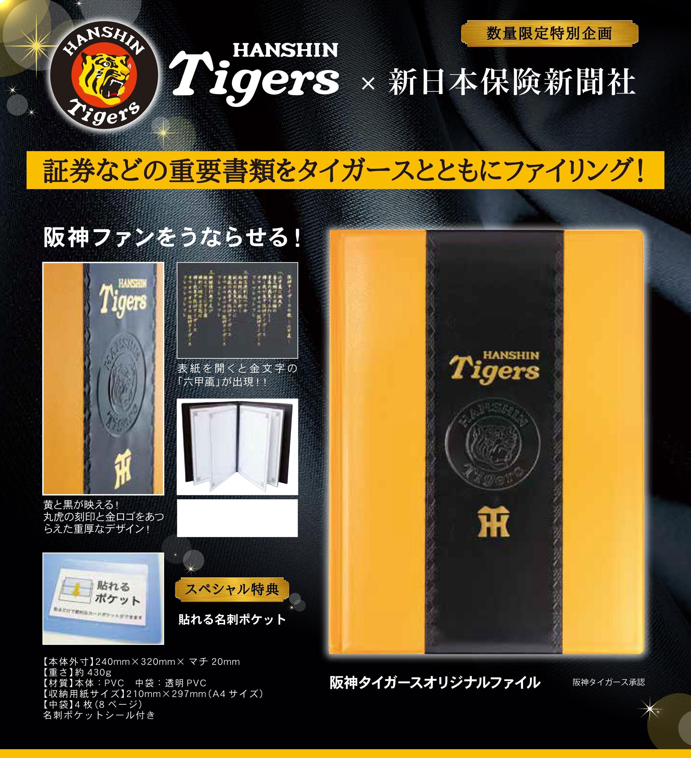 阪神タイガースオリジナルファイル